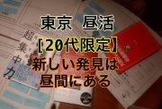 【東京昼活】チャンスは昼間にある!人生の生産性を高めよう!!