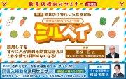 ☆【梅田駅スグ!】飲食店様向けセミナー☆