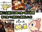 川崎7.14土曜は焼肉食べ放題飲み放題、大人だって楽しみたい☆