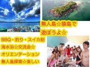 7月16日(祝)猿島・只今男女6名差ほぼ半々☆約1か月前なのに100名以上集まってます超人気☆