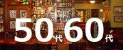 友達作り|有楽町|50代60代〜英国風パブレストラン〜