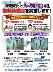 《無料体験》水素吸入による毛細血管の血流変化とゴースト血管再生体験会