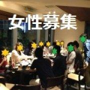 祝日コン|恋活・婚活|恵比寿編 〜楽しく出会おう(^^♪〜