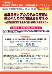一般社団法人日本在宅介護協会 東京・北関東支部 7月トップセミナー