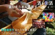 ★7/15(日)【100名規模】【心斎橋】恋活・友活夏祭り流しそうめんパーティー♪初参加7割★