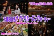 ★7/15(日)【80名限定】大阪恋活&友活ナイトクルージングパーティー♪7割が初参加★
