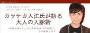 カラテカ入江氏が語る大人の人脈術「友達5000人」から月収450万円を稼ぐ、その秘訣とは?