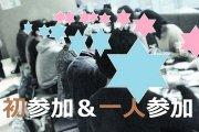 【銀座】恋婚飲み会〜初参加または1人参加が出会う〜