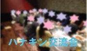 【第64回】ハナキン恋婚飲み会〜会社帰りに出会おう〜池袋編