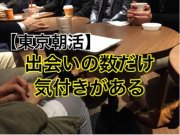 【東京朝活】『行動』こそ『最大のチャンス!』を生み出す〜あなたが望む情報はここにあります〜