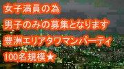 男性のみ募集中8/12(日)真夏のプレミアムホームパーティー☆ ☆
