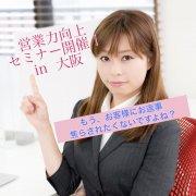 営業力向上セミナー開催in大阪
