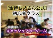 早めに知っておけばよかった!お金の知識【東京キャッシュフローゲーム】20代の方続々参加中!