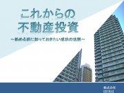 IZUMAI不動産投資セミナー