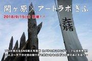 アートラボぎふ | プロが教えるSNS映え写真術 Vol.2 天下分け目の関ヶ原