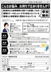オフィスのお悩み解決セミナー〜紙・書類・ファイリング編〜