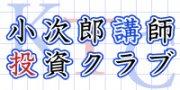 小次郎講師投資クラブ 2nd Season 〜活きた投資手法を、体系的に、シリーズで学ぶ〜