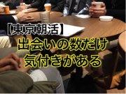 【東京朝活】『行動』こそ『最大のチャンス!』を生み出す〜あなたの未来は環境と習慣で決まる〜