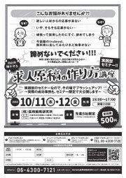 10月11日(木)・12日(金) 【大阪開催】待望の大人気セミナー第3弾『求人原稿の作り方講座』