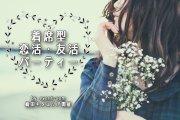 ☆9/15(土)50名限定『本町コン』大阪開催の着席型 恋活・友活パーティーイベント♪