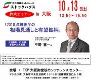 平野憲一氏 秋の株式セミナー in 大阪