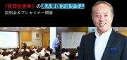 「質問型営業」の導入実践プログラム説明会&プレセミナー開催!