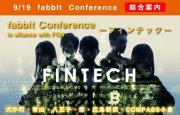 2018年9月19日 fabbit Conference in alliance with FGN —フィンテック—
