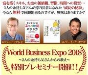 ロバート・キヨサキ/ロバート・アレン World Business Expo2018 説明会