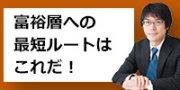 『富裕層への最短ルートはこれだ!1億円大家・姫野秀喜氏が最新の投資手法を徹底解説!』