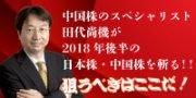 中国株のスペシャリスト田代尚姫機が2018年後半の日本株・中国株を斬る!!