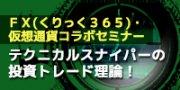 ☆東京平日開催☆ テクニカルスナイパーの投資トレード理論!