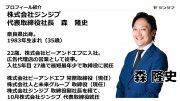 【大阪開催】人手不足は高卒採用で解決!