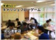 【初心者歓迎】東京NO.1実績キャッシュフローゲーム