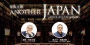 J-CASTニュース会員限定・特別講演会 保阪正康 「ANOTHER JAPAN」〜近代日本、ありえた四つの国家像〜