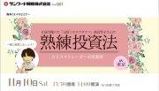 8億円稼いだ「元祖ミセスワタナベ」池辺雪子さんの 熟練投資法 カリスマトレーダーの投資術