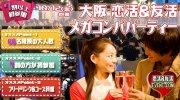 ★10/12(金)【60名規模】【梅田】ダイニング居酒屋貸切でメガコンパ♪★