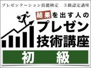 【東京】結果を出す人のプレゼン技術講座【初級】