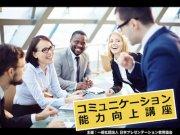 【東京】コミュニケーション能力向上講座