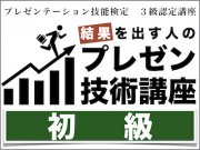 【大阪】結果を出す人のプレゼン技術講座【初級】