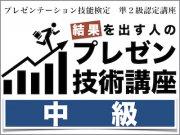 【東京】結果を出す人のプレゼン技術講座【中級】