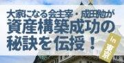 大家になる会主宰・成田勉が資産構築成功の秘訣を伝授!成田勉氏登壇!