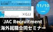 JAC Recruitment Group 海外就職合同セミナー