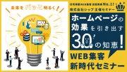 リフォーム会社のためのWEB集客新時代セミナー