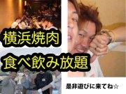 横浜11.9(金)焼肉食べ飲み放題