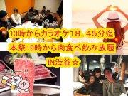 限定15名・渋谷11.10土曜・今日〜響〜狂〜肉を喰う会