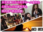 川崎11.10土曜は焼肉食べ飲み放題です、女子主催のイベントだから女子の一人参加もご安心