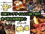 川崎11.11日曜だしランチタイムに焼肉食べ飲み放題です、