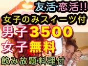11.4ほぼ毎週(日)女子0円無料だし女子のみスィーツ1つどうぞ途中参加可