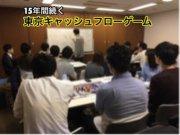 本だけ読んでも変わらない、行動を起こそう!東京キャッシュフローゲーム