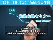 fabbit Academy 起業応援セミナー全業種対応:これだけは知っておこう起業家のための節税テクニック